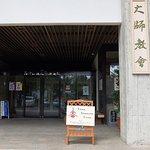 Koyasan Visiter Information Center