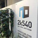 Foto di 2k540 Aki-Oka Artisan