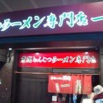 Foto de Ichiran, Atre Ueno Yamashitaguchi