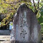 Photo of Onjo-ji Temple