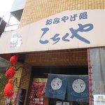 Bilde fra Kochikuya