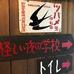Bilde fra Ayashii Museum