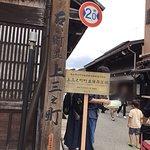 ภาพถ่ายของ Sanmachi Suji