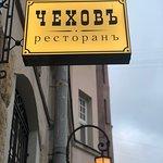 Chekhov Foto