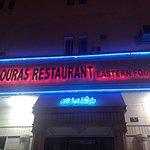 صورة فوتوغرافية لـ مطعم النوراس