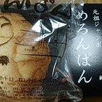 ภาพถ่ายของ Asakusa Kagetsudo Honten