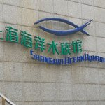 Φωτογραφία: Shanghai Ocean Aquarium