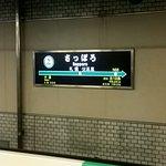 ภาพถ่ายของ Sapporo City Subway
