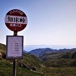 Photo of Shiretoko Pass