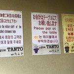 Foto de Gion Tanto