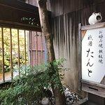 Foto di Gion Tanto