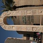 Yigal Alon Museum 7