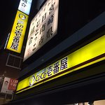 Foto de Curry House CoCo Ichibanya JR Akihabara Station Showa-Dori