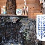 ภาพถ่ายของ Oshino Hakkai