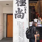 Photo of Daikiya Japanese Restaurant (Tsim Sha Tsui Shop)