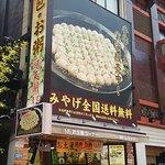 ภาพถ่ายของ Hotenkaku Shuka