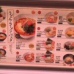 Billede af Uobei Shibuya Dogenzaka