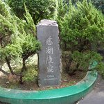Cihu & Cihu Mausoleum의 사진