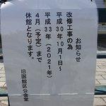 ภาพถ่ายของ The Old Public Hall of Hakodate Ward