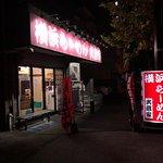 صورة فوتوغرافية لـ Ramenmusashiya