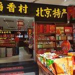 ภาพถ่ายของ Wangfujing Street