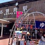 ภาพถ่ายของ Beppu Station Tourist Information Center