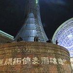 Zdjęcie Sapporo Factory