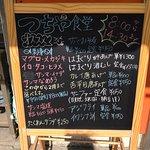 Tsuchiya Shokudo Photo