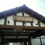 河口湖駅 駅舎の写真