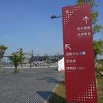 国立故宮博物院南部院の案内標識