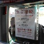 シャトルバス内の案内