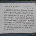 Photo of Kato Kiyomasa Statue