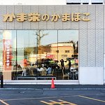 Photo of Kamaei Factory Direct Sales Store