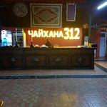 Foto de Чаихана 312