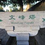 ภาพถ่ายของ Twin Pagoda Temple (Shuangta si)