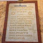 Zdjęcie Central Sofia Synagogue (Tsentralna Sofiiska Sinagoga)