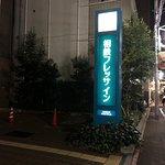 Sotetsu Fresa Inn Hamamatsucho Daimon