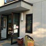 صورة فوتوغرافية لـ Risu no Ie