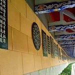 Foto de Changde Poem Wall
