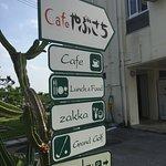 カフェやぶさちの写真
