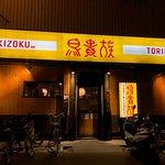 Fotografija – Torikizoku Nanba