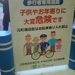 Photo of Kobe Motomachi Shopping Street