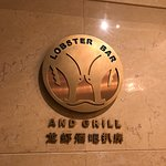 Lobster Bar & Grill照片