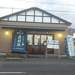 Bilde fra Tarakoya Kojouhama