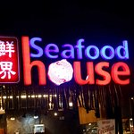 Photo of Seafood House