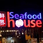 Seafood Houseの写真