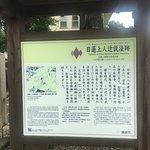 Photo of Remains of Nichiren Tsujiseppo