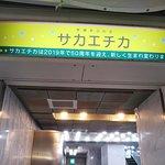 Foto de Sakaechika