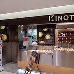 Kinotoya New Chitose Airport Factory照片