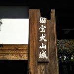 Foto van Inuyama Castle